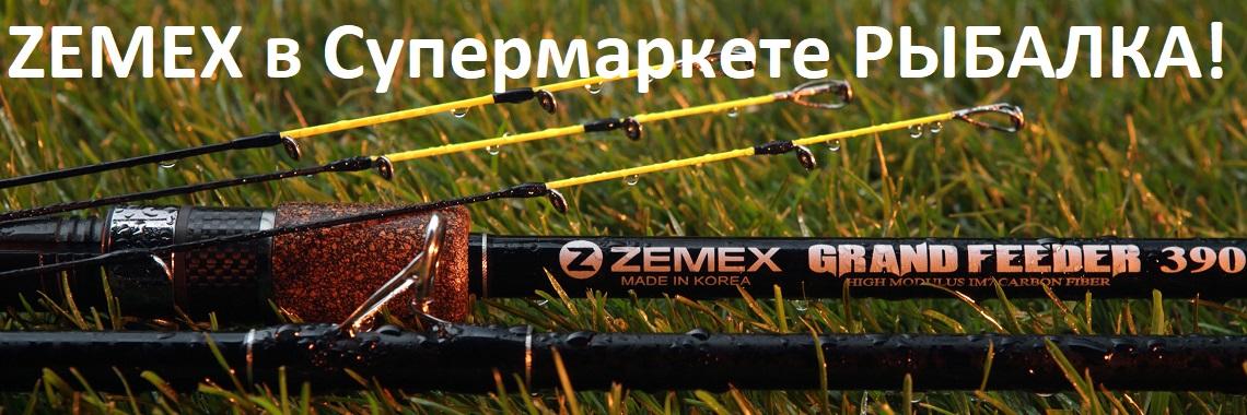 ZEMEX в Супермаркет РЫБАЛКА!